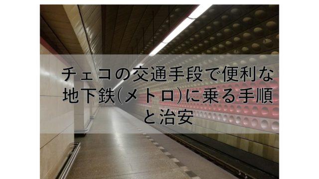 metro-title
