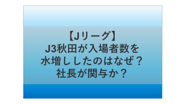 J3akita-mizumashi
