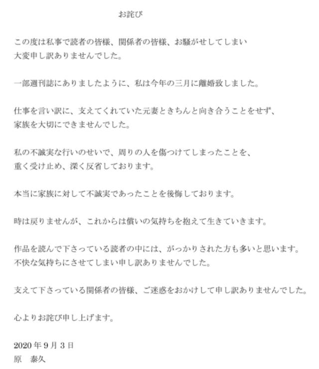hara-owabi-twitter