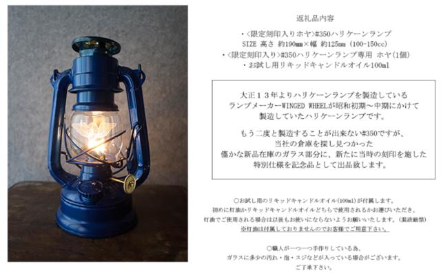 henreihin-lamp