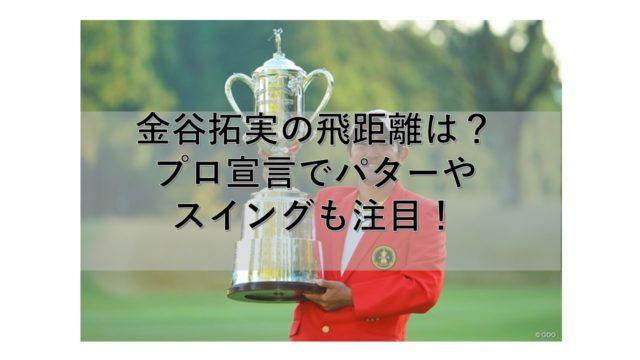 kanaya-golf-title