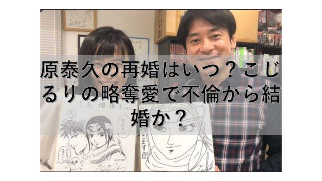 kojiruri-harayasu-title
