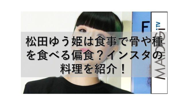 matsuda-yuuki-title