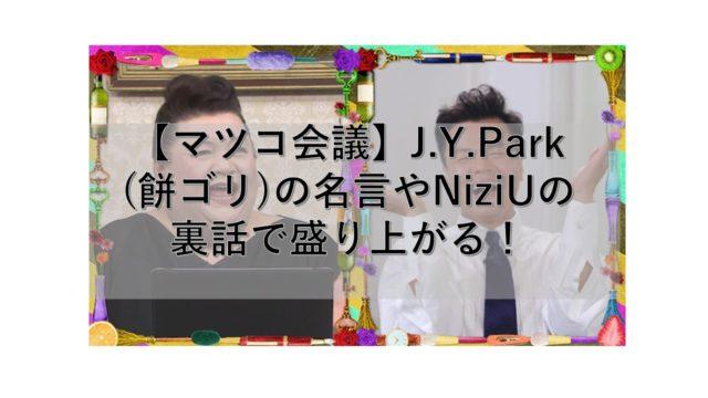 matsuko-kaigi-jypark-title