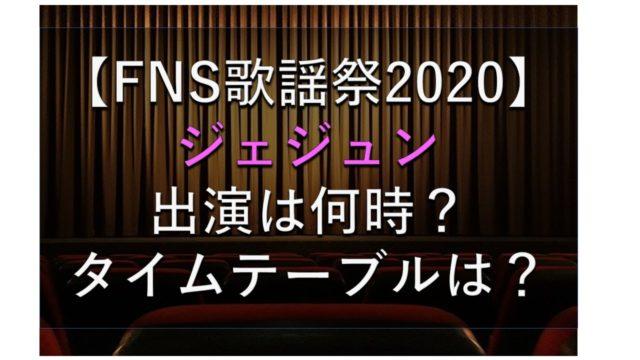 Fns 歌謡 祭 2019 出演 者