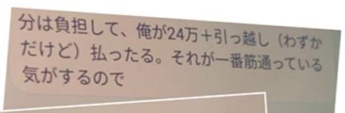 剛一郎 line 豊田 豊田剛一郎と不倫相手A子とのline内容がヤバい!結婚前からの関係か?|ゆこのゆこスポット